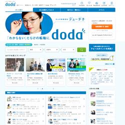DODA(デューダ)とは?