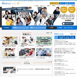 Webist(ウェビスト)とは?