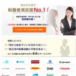 doda(デューダ)/転職サイト評判